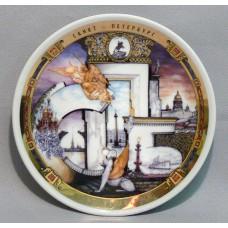"Сувенирная тарелка ""Санкт-Петербург"" (20 см)"