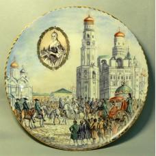 О короновании императрицы Екатерины (20 см)